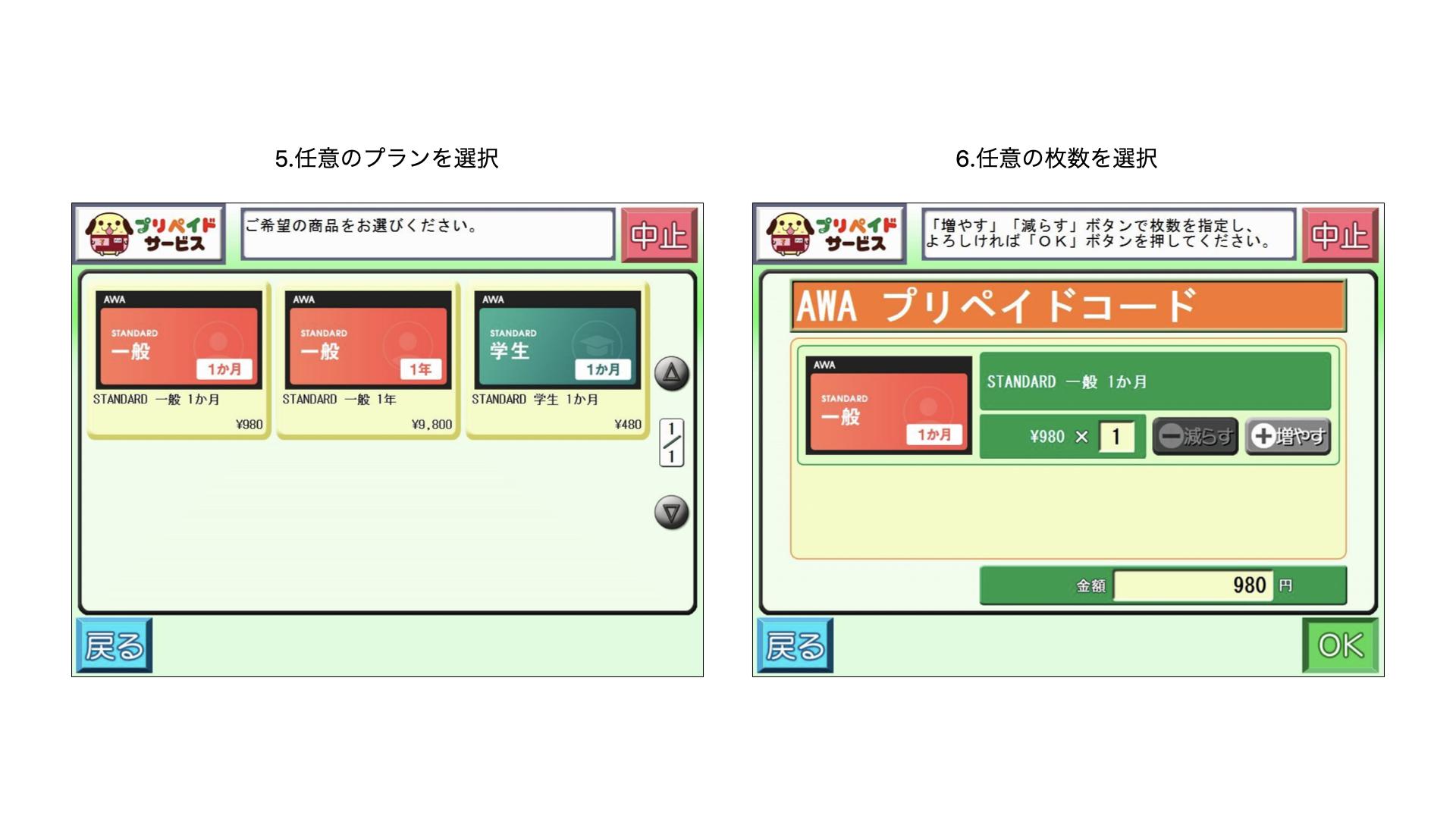 【コンビニ編】ビットコインの購入方法!手数料や入金の流れを解説 | MAStand